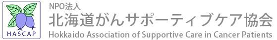NPO法人 北海道がんサポーティブケア協会